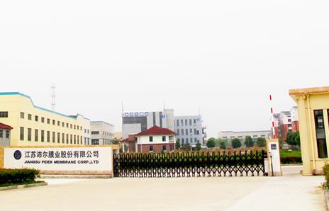 江苏沛尔膜业股份有限公司