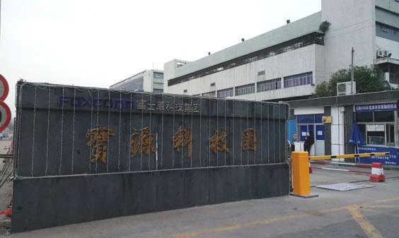 深圳富士康污水处理工程